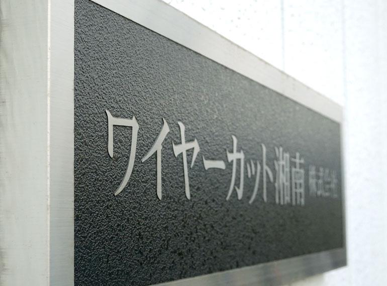 神奈川県平塚市のワイヤーカット湘南